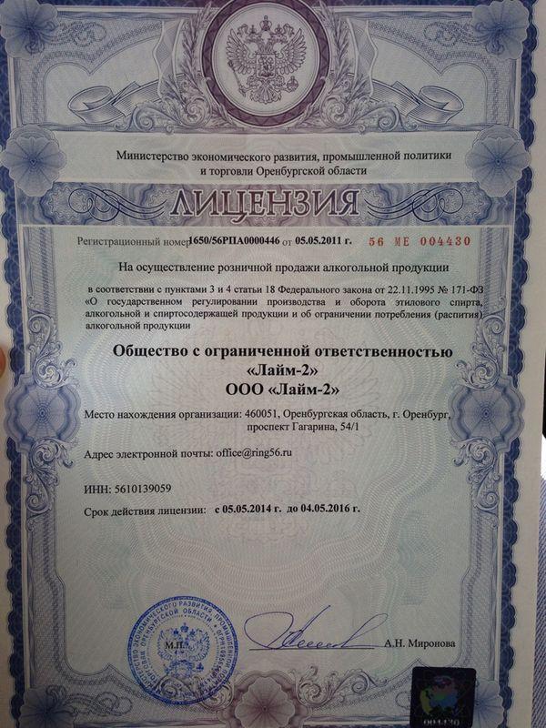 Лицензия на производство алкогольной продукции в домашних условиях